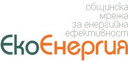 ХХ Годишна конференция на ЕкоЕнергия е част от официалната програма на българското председателство на ЕС